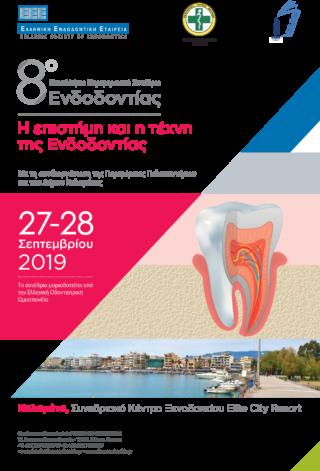 2019-09-27-8o_Panellinio_Endodontias_Kalamata_2019_Poster_D