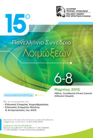 150306_Loimoxeis_FinalProgram
