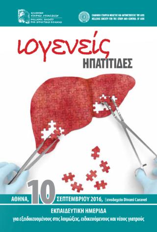 2016-09-10-EEL-EEMAA_Hepatis_Hmerida_Programme_D