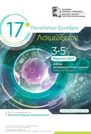 2017-03-03-EEL_SYNEDRIO_2017_Poster