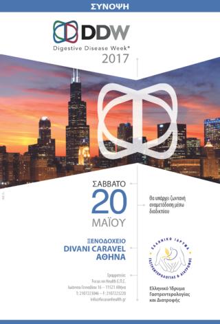 2017-05-20-ELIGAST_DDW_Hmerida_Poster