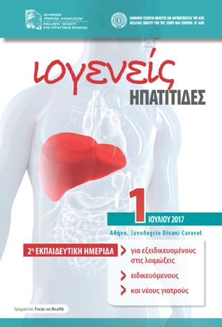 2017-07-01-EEL-EEMAA_Hepatitis_Hmerida_Programme_B2