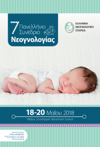 2018-01-17-7o_Panellinio_Neognologias_Afisa_PRESS