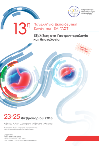 2018-02-23-13i_EkpaideftikiDiimerida_ELIGAST_Final_Program_L3_2