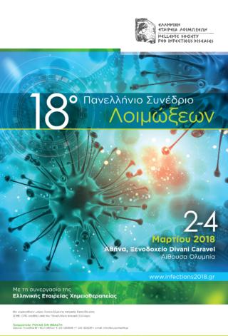 2018-03-02-18o-Synedrio_Loimoxeon_Poster