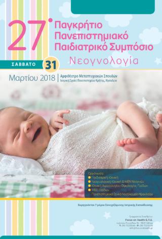 2018-03-30-27o_Pankritio_Paidiatriko_TELIKO_PROGRAMMA_PRESS_2