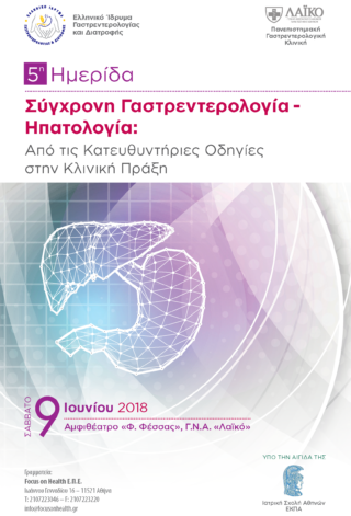 2018-06-09-Laiko_Hmerida_Gastrederologias_ELIGAST_Program_C_2