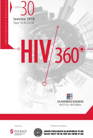 2018-06-30-Gilead_HIV_event_Ellinikos_Kosmos_InvPROGR