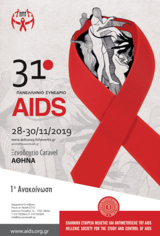 2019-11-29-31o_Panellinio_AIDS_First_Announcement_D-1