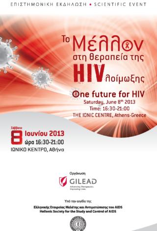 130424_01_ΕΕΜΑΑ_One Future for HIV_Invitation_K