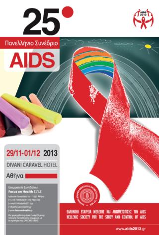 130529_01_EEMAA_25o_AIDS_Poster_C
