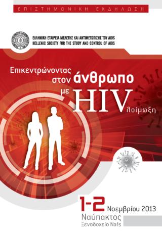 131004_03_EEMAA_AbbVie_HIV Patient_Invitation_D