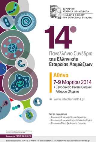 131223_01_PS_EEL_2014_Poster