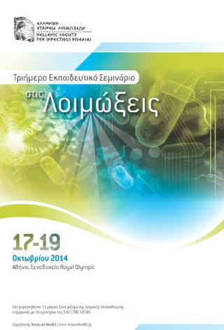 141008_03_EEL_Infections_Seminario 17-19 October 2014_Program