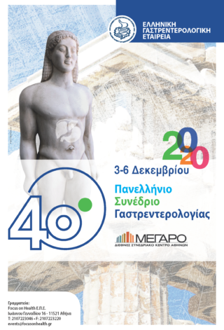 2020-12-03-40ο_Panellinio_Synedrio_Gastrederologias_Leaflet_A_Page_1