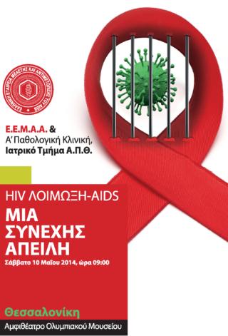 AIDS Prosklisi KAGELLA Thessaloniki_B